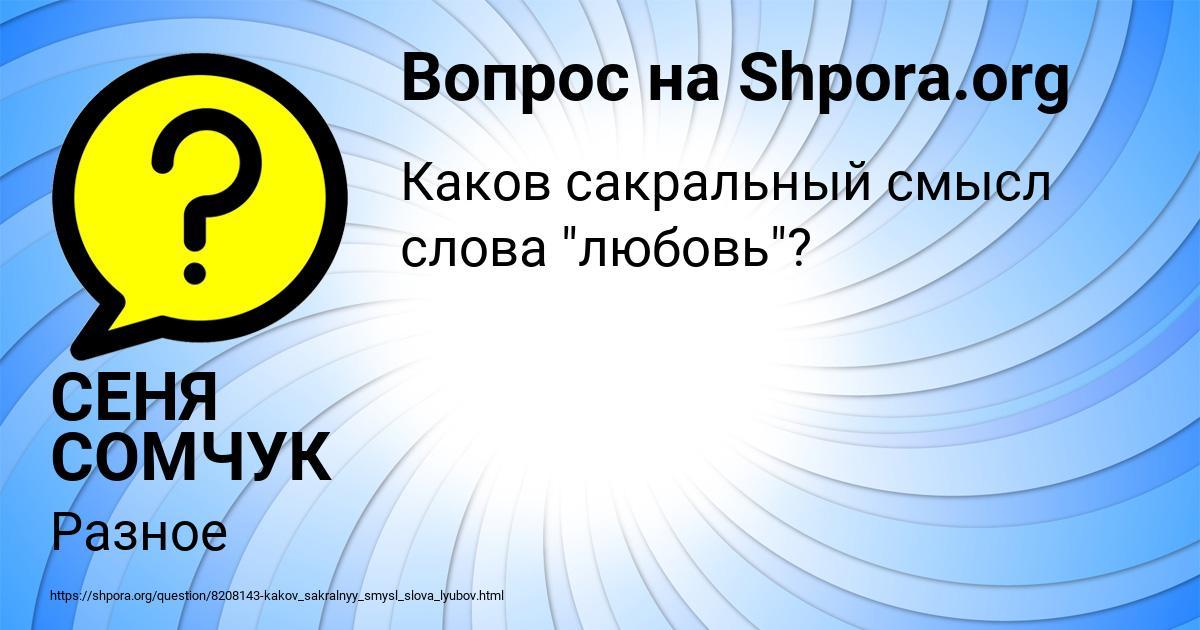 Картинка с текстом вопроса от пользователя СЕНЯ СОМЧУК