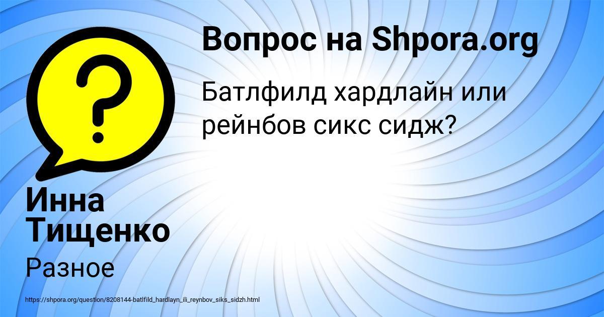 Картинка с текстом вопроса от пользователя Инна Тищенко