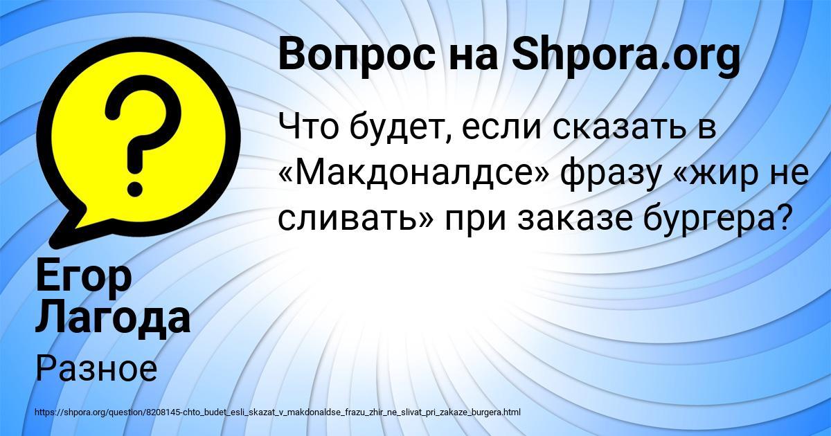 Картинка с текстом вопроса от пользователя Егор Лагода