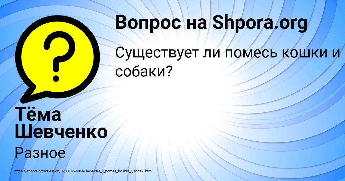 Картинка с текстом вопроса от пользователя Тёма Шевченко