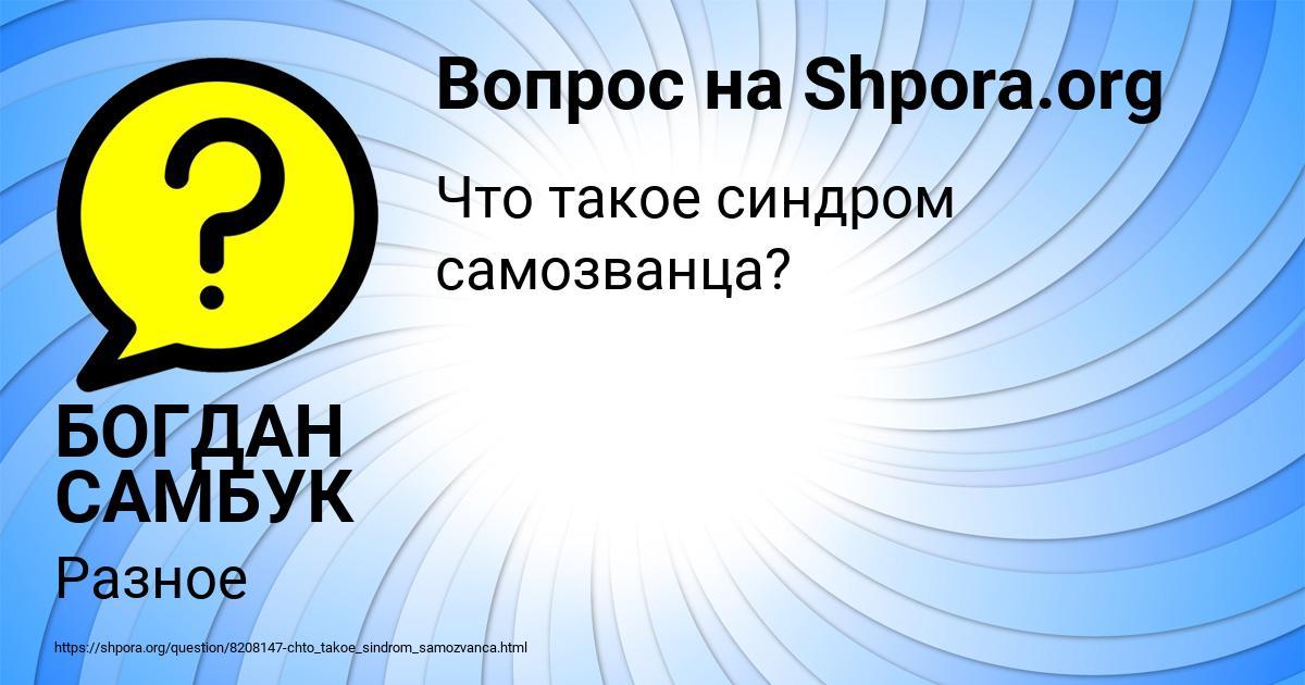 Картинка с текстом вопроса от пользователя БОГДАН САМБУК