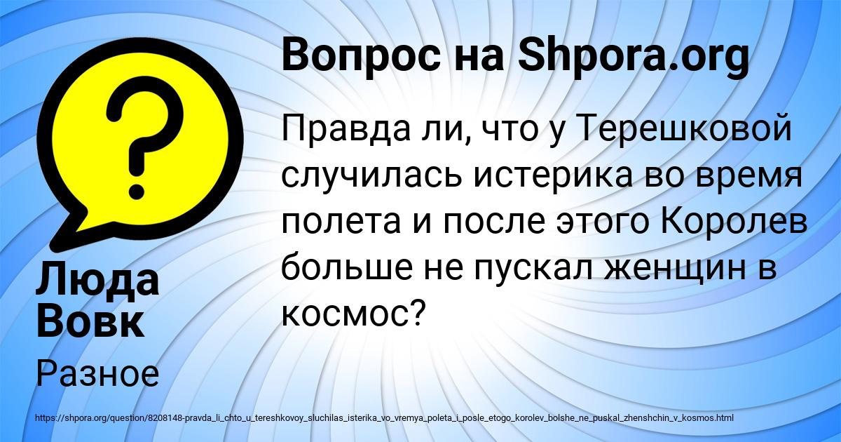 Картинка с текстом вопроса от пользователя Люда Вовк