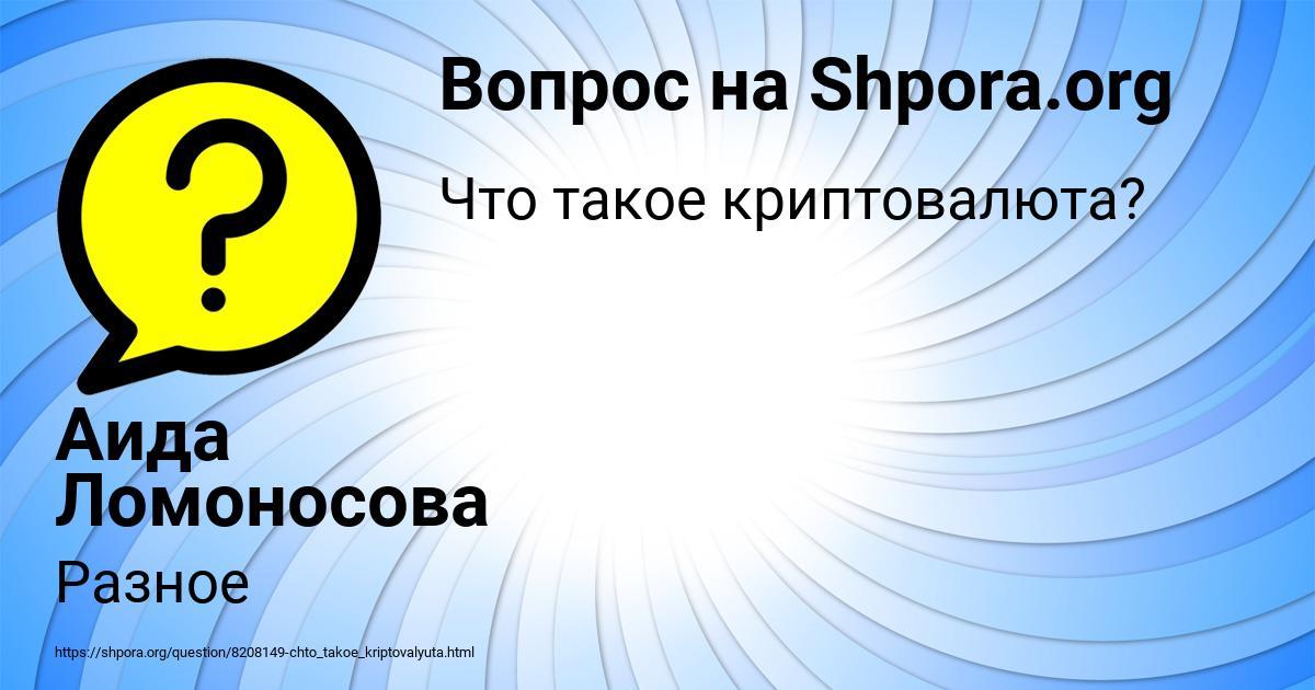 Картинка с текстом вопроса от пользователя Аида Ломоносова